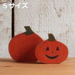 かぼちゃオブジェ・Sサイズ[メール便で送料無料!]ハロウィン置物かぼちゃディスプレイ秋インテリア無垢材木製北欧ナチュラル