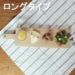 カッティングボード・ロングタイプ/オーク材