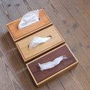 ティッシュケース [送料無料!] 北欧 木製 ティッシュボックス 無垢 おしゃれ ナラ チェリー ウォールナット