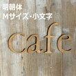 木製アルファベット切文字