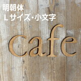 木製アルファベット・明朝体 Lサイズ(高さ17.5cm基準) 小文字