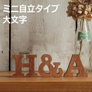 無垢材 木製アルファベット・ミニ自立タイプ・大文字『A〜Z/&/ハート』[moji42]【送料無料】
