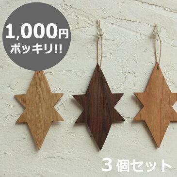 【セット販売】木製オーナメント スター 3個セット