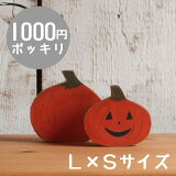 かぼちゃオブジェ L×Sセット[セット販売]