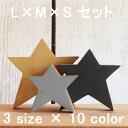 星のオブジェ L×M×Sセット (全10色) [セット販売]送料無料送料無料