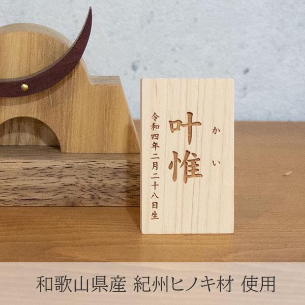 命名札 木製 Aタイプ【限定販売】送料無料