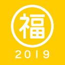 【予約】福袋 2019