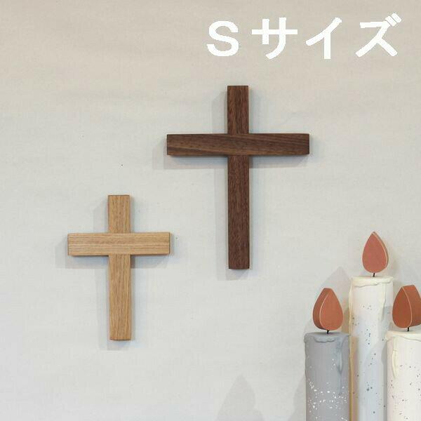 【月間優良ショップ】十字架 クロス Sサイズ (全3種類) クリスマス 飾り 木製 壁掛け 北欧 おしゃれ モチーフ送料無料 ウォールデコ インスタ映え