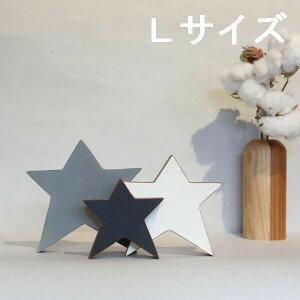 星のオブジェ 木製 Lサイズ(全10色)送料無料