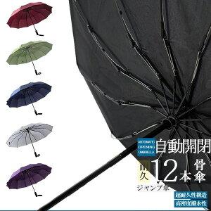折りたたみ式自動開閉式ジャンプ傘のグラスファイバー12本骨仕様全幅117cm大きい傘。傘 かさ umbrella ワンタッチ式 プッシュ式 耐風 メンズ 梅雨 折り畳み式 大きい傘 軽量 おしゃれ 直径 日傘 晴雨兼用 梅雨 超撥水 遮光 遮熱 コンパクト