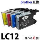 LC12 LC-12 17 対応 選べる6個セット brother ブラザー互換インク MFC-J955DN DWN MFC-J825N MFC-J705D DW DCP-J925N DCP-J725N DCP-J525N lc12 LC12-4PK 汎用インクの商品画像