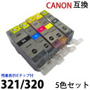 BCI321 320 5MP マルチパック対応5色セット 新品 canon キヤノン互換インク 残量...