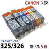 BCI326 325 対応 選べる色5個セット 新品 canonキヤノン互換インク 残量表示ICチップ付 (BCI 326BK 326C 326M 326Y 326GY BCI 325PGBK顔料) PIXUS MG8230 8130 6230 対応 汎用インク