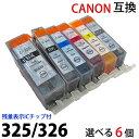 BCI326 325 対応 選べる色6個セット 新品 canonキヤノン互換インク 残量表示ICチップ付 (BCI 326BK 326C 326M 326Y 326GY BCI 325PGBK顔料) PIXUS MG8230 8130 6230 対応 汎用インクの商品画像