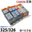 BCI326 325 対応 選べる色8個セット 新品 canonキヤノン互換インク 残量表示ICチップ付 (BCI 326BK 326C 326M 326Y 326GY BCI 325PGBK顔料) PIXUS MG8230 8130 6230 対応 汎用インクの商品画像