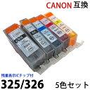 BCI326 325 5MP マルチパック対応5色セット 新品 canon キヤノン互換インク 残量表示ICチップ付 (BCI 326BK 326C 326M 326Y BCI 325PGBK顔料) PIXUS MG 8230 8130 6230 6130 汎用インク 年賀状イラスト運動会 印刷の商品画像