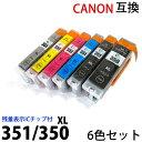 【メール便 送料無料】キャノン BCI-351XL+350XL 6MP...
