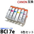 BCI7e シリーズ対応6色セット 送料無料 新品 canonキヤノンプリンター対応互換インク 残量表示ICチップ付 (BCI7eBK 7eC 7eM 7eY 7ePC 7ePM) PIXUS MP900 7e/6mp iP6100D iP6600D iP6700D iP7100 対応 汎用インク 【RCP】運動会 【02P03Dec16】