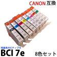 BCI7e シリーズ対応8色セット 送料無料 新品 canonキヤノンプリンター対応互換インク 残量表示ICチップ付 (BCI7eBK 7eC 7eM 7eY 7ePC 7ePM 7eR 7eG) iP9910 iP8600 Pro9000 Pro9000Mark2 対応 汎用インク 【RCP】 【02P03Dec16】