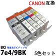 BCI7e+9BK 5mp 7e/5mpマルチパック対応 5色セット 残量表示ICチップ付 新品 canon キヤノンプリンター対応互換インク (BCI-7eBK 7eC 7eM 7eY 9BK) PIXUS MP830 MP810 MP800 MP610 MP600など 対応 汎用インク 【RCP】運動会 印刷 【02P03Dec16】