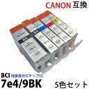 BCI7e+9BK 5mp 7e 5mpマルチパック対応 5色セット 残量表示 ICチップ付 新品 canon キヤノンプリンター対応互換インク (BCI-7eBK 7eC 7eM 7eY 9BK) PIXUS MP830 MP810 MP800 MP610 MP600など 対応 汎用インク 運動会 印刷の商品画像