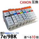 BCI-7e 9bk 対応 選べる色10個セット 新品 canonキヤノンプリンター対応互換インク 残量表示ICチップ付 (BCI 7eBK 7eC 7eM 7eY 7ePC 7ePM 7eR 7eG) BCI 9BK PIXUS MP970 MP960 MP950 対応 汎用インクの商品画像