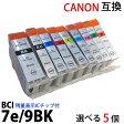BCI-7e 9bk 対応 選べる色5個セット 新品 canonキヤノンプリンター対応互換インク 残量表示ICチップ付 (BCI 7eBK 7eC 7eM 7eY 7ePC 7ePM 7eR 7eG BCI 9BK) PIXUS MP970 MP960 MP950 対応 汎用インク 【RCP】 【02P03Dec16】