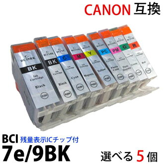 Colors to choose from BCI-7E 9bk for 5 pieces set brand new canon Canon printers compatible compatible ink remaining display IC chip with (BCI 7eBK 7eC 7eM 7eY 7ePC 7ePM 7eR 7eG BCI 9BK) PIXUS MP970 MP960 MP950 compatible generic ink