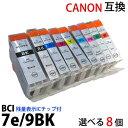 BCI-7e 9bk 対応 選べる色8個セット 新品 canonキヤノンプリンター対応互換インク 残量表示ICチップ付 (BCI 7eBK 7eC 7eM 7eY 7ePC 7ePM 7eR 7eG BCI 9BK) PIXUS MP970 MP960 MP950 対応 汎用インクの商品画像
