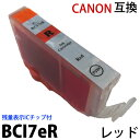 BCI7eR レッド対応 【単品】 新品 canonキヤノンプリンター対応 純正 互換インク 残量表示ICチップ付 PIXUS iP9910 iP8600 Pro9000 Mark II Pro900【セット商品は】 汎用インク