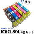 IC80 インク IC6CL80L 対応6色セットic6cl80l(ICBK80L ICC80L ICM80L ICY80L ICLC80L ICLM80L) メール便送料無料 EPSON エプソンic80 純正 互換インクカートリッジ 残量表示ICチップ付 707A 777A 807AB 807AR 807AW 907F 977A3印刷 運動会 印刷【RCP】
