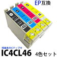 IC4CL46 対応4色セット (ICBK46 ICC46 ICM46 ICY46) 送料無料 新品 EPSON エプソン 互換インク 残量表示ICチップ付 PX-101 401A 402A 501A A620 A640 A720 A740 FA700 V780など 汎用インク 【RCP】運動会 【02P03Dec16】