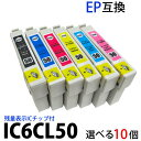 IC50 IC6CL50 対応選べる10個 (ICBK50 ICC50 ICM50 ICY50 ICLC50 ICLM50) 新品 EPSON エプソン 互換インク 残量表示ICチップ付 EP-301 302 702A 801A 802A 803A など 汎用インクの商品画像