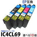 IC69 対応 選べる10個セット(ICBK69 ICC69 ICM69 ICY69) 新品 EPSON エプソン 互換インク残量表示ICチップ付 PX-045A PX-105 PX-405A PX-435A PX-505F PX-535F 汎用インク 印刷の商品画像