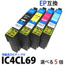 IC69 シリーズ 対応 選べる5個セット(ICBK69 ICC69 ICM69 ICY69) 新品 EPSON エプソン 互換インク残量表示ICチップ付 PX-045A PX-105 PX-405A PX-435A PX-505F PX-535F 汎用インク 年賀状印刷の商品画像