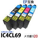 IC4CL69 対応 メガ盛り20 4色(ICBK69ICC69 ICM69 ICY69)×20セット 送料無料 残量表示ICチップ付 新品 EPSON エプソン 互換インク 対応 PX-045A PX-105 PX-405A PX-435A PX-505F PX-535F 汎用インク 【RCP】 【倍】【KC】