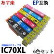 【 あす楽対応 】IC70 IC6CL70L 対応6色セット(ICBK70L ICC70L ICM70L ICY70L ICLC70L ICLM70L) 送料無料 EPSON エプソン 互換インク 残量表示ICチップ付 EP-775A 775AW 805A 805AW 805AR 905A 905F 汎用インク 【RCP】 【02P03Dec16】