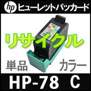 プリントカートリッジカラー リサイクル ヒューレットパッカードプリンター Photosmart