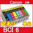 【訳あり特価】BCI-6シリーズ対応 単品 (BCI-6BK 6C 6M 6Y 6PC 6PM 6G 6R)新品canon キヤノン互換インク PIXUS 9900i 9100i 990i 960i 950i 900PD BJ F9000 F930 F900 895PD F890 F890PD など対応 汎用インク 【02P03Dec16】