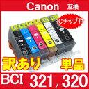 【訳あり特価】 BCI321 320対応 canon キヤノン互換インク 残量表示ICチップ付 (BCI-320PGBK BCI-321BK BCI-321C BCI-321M BCI-321Y BCI-321GY)新品互換インクPIXUS MP990 MP980 など対応 汎用インク【5倍】【20171104】