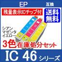 【在庫処分】IC46シリーズ対応 訳あり3色セット (ICC46 ICM46 ICY46) 新品 EPSONエプソン互換インク PX-101 401A 402A 501A A620 A640 A720 A740 FA700 V780【5倍】【20171104】