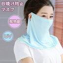 マスク 日焼け 防止 対策 UV カット 紫外線 フェイス