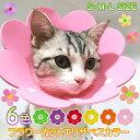 エリザベスカラー ソフト 軽量 猫 犬 柔らかい 手術後 ケア ペット 用品 介護 怪我 傷 舐め 防止 S M L ボタン サイズ調整 可愛い お花 フラワー デザイン