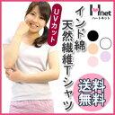 【在庫処分セール】UVカット インド綿 100%綿 天然繊維 Tシャツ...