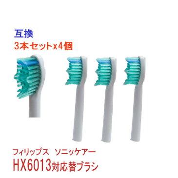 【4セット計12本】フィリップス ソニッケアー PHILIPS sonicare 替えブラシ 3本セット 汎用商品 HX6014 HX6012 対応 HX6064 HX6074汎用歯ブラシ 互換歯ブ