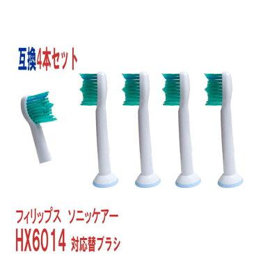 【メール便 送料無料】フィリップス ソニッケア対応電動歯ブラシ HX6701 05 プロリザルツブラシヘッド 汎用替えブラシ HX 6014 HX6012 HX6074 対応 ソニッケアー 替えブラシ・プロリザルツ・4本 互換歯ブラシ HX6520 50 汎用歯ブラシ 電動歯ブラシ ソニックケア