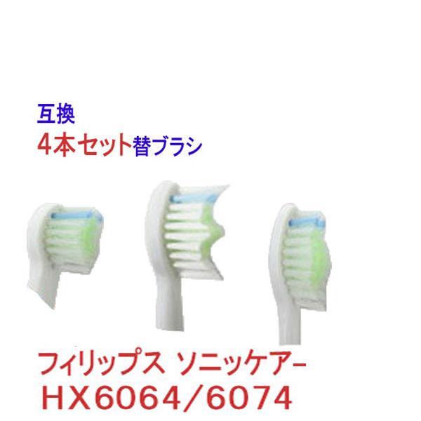 フィリップス ソニッケア対応電動歯ブラシ(ダイヤモンドクリーン ブラシヘッド) 汎用 4本 HX6074 HX6064 HX9303 04 HX6520 50 hx6074 01 hx9303 06 hx9363(ミニ・スタンダード)ソニッケアー 替えブラシ 汎用歯ブラシ 電動歯ブラシ 【RCP】 【倍】【KC】