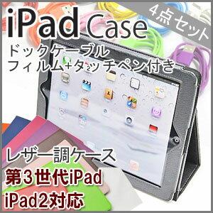 アイパッドケース カバーipad2 第3世代iPad newiPad 】レザー調ケース【iPad ケース】10カラ...