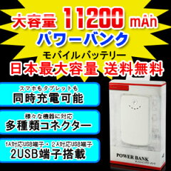 iphone 5 バッテリの5倍以上!大容量モバイルバッテリー 11200mAh コンパクト /防災グッズ/災害グッズ/携帯/iPad3/iPhone4s/iphone/ipad キャンプに大活躍!大容量バッテリー モバイルバッテリー【RCP】