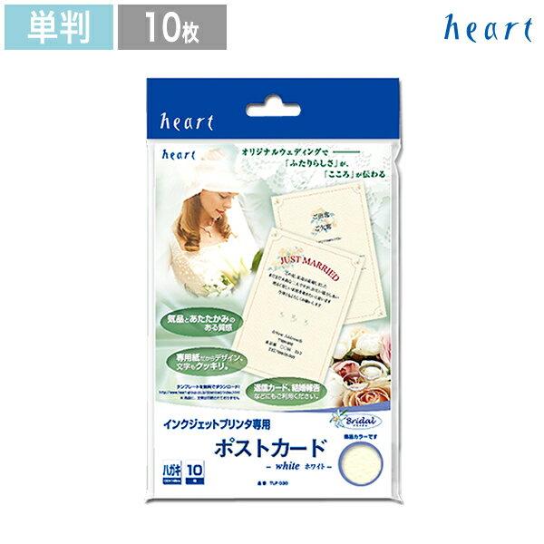 インクジェットプリンタ専用紙 ブライダル【ホワイト】ポストカード